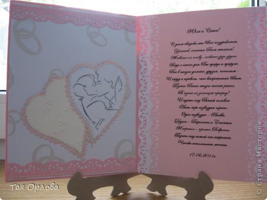 """Это мой дебют в изготовлении открытки к свадьбе.Друзья моей дочки решили связать свои судьбы.Дочка попросила сделать для них открытку.Ребята очень замечательные и хотелось сделать им приятное.Времени до свадьбы еще много и придумывать открытку начала давно,но долго мучилась.Специально для этого была куплена красивая бумага,но как-то все не собиралось в одно целое.Но вот вчера пришла с работы и оказалось ,что на водоканале авария и нам отключили воду.Вынужденное безделие сподвигло на """"подвиги"""".В итоге вот что получилось. фото 6"""