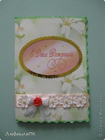 Вот такая получилась открыточка ко Дню Рождения. Заготовка из акварельной бумаги. Рисунок распечатан с обеих сторон на принтере. фото 1