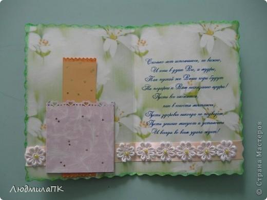 Вот такая получилась открыточка ко Дню Рождения. Заготовка из акварельной бумаги. Рисунок распечатан с обеих сторон на принтере. фото 2