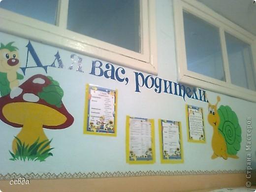 вот так я оформила приемную в детском саду фото 1