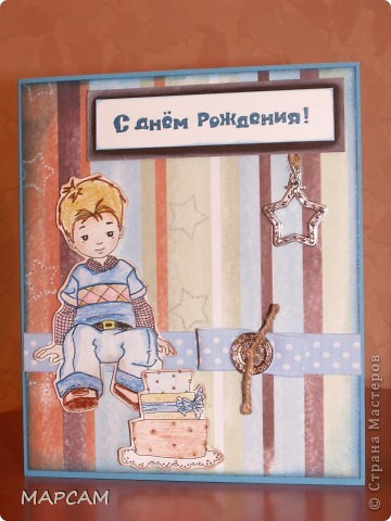 Скрап открытка для мальчика на 9 лет