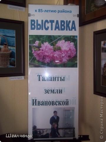 В нашем районе сейчас проходит выставка Таланты земли Ивановской фото 1
