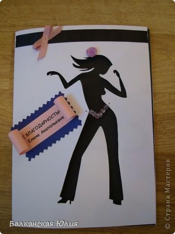 Открытка тренеру по танцам. фото 1