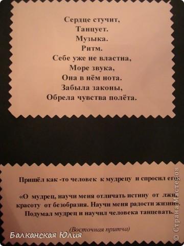 Открытка тренеру по танцам. фото 4