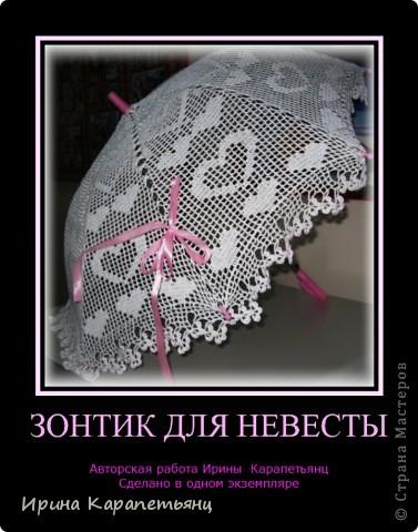 Зонтик для невесты, авторская работа, связано вручную в одном экземпляре, диаметр купола до 100см фото 6