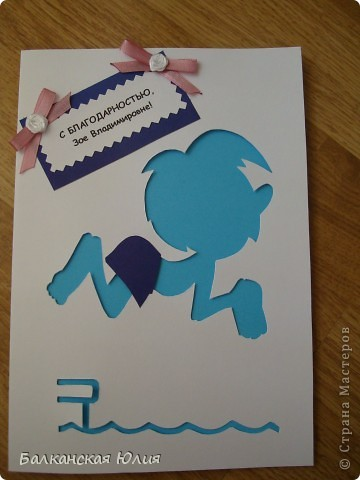 Успешным, открытки на день рождения своими руками тренеру