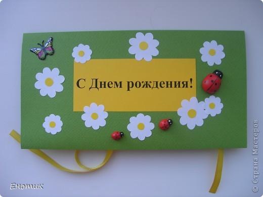 Добрый день! Этот ромашковый конверт сделала для еще одной майской именинницы, коллеги по работе. фото 5