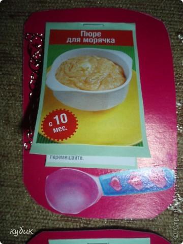 Эти карточки я сделала для деток:)))вот такие рецептики:)))идею подала Базарова Елена за что ей огромное, огромное спасибо!!!!!!!!!!!!!!!!!!!!!!! фото 5