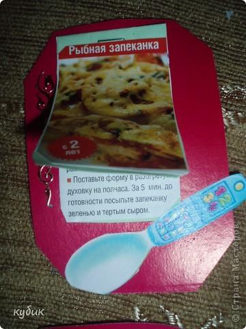Эти карточки я сделала для деток:)))вот такие рецептики:)))идею подала Базарова Елена за что ей огромное, огромное спасибо!!!!!!!!!!!!!!!!!!!!!!! фото 7