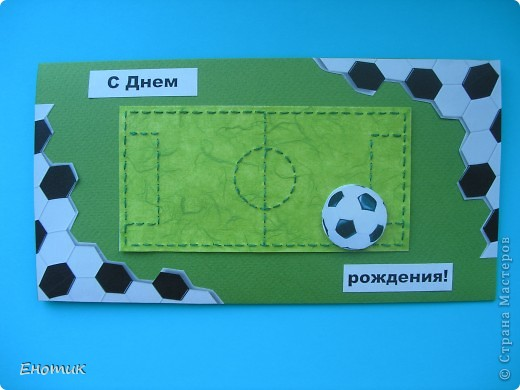 Доброго времени суток! Очередной подарочный конверт: на этот раз для коллеги, футбольного болельщика. фото 4