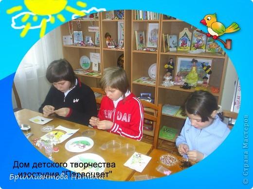 """Добро пожаловать в наше детское творческое объединение """"Первоцвет"""".  Здесь мы играем, рисуем, вышиваем, плетем из бисера и бусин и мастерим различные сувениры.  фото 9"""