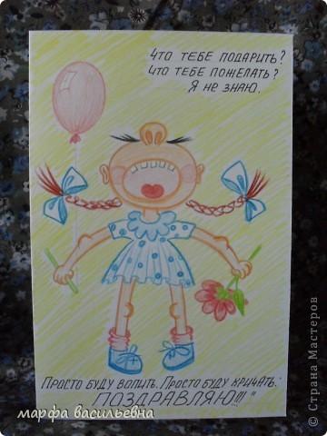 Сегодня иду на день рождения к подруге.Приготовила открытку красивую ,подарок,все как положено.НО т.к. я люблю пошутить ,потому и нарисовалась такая открытка.Идея не моя,я ее подглядела в инте.Зарисовала эскиз ,вот он и пригодился.Прошу прощения рисунок не яркий ,потому что в карандаше.
