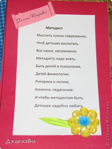 Выпускной в детском саду поздравления методисту