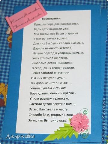 Поздравления детям на выпускной в детском саду от заведующей детям
