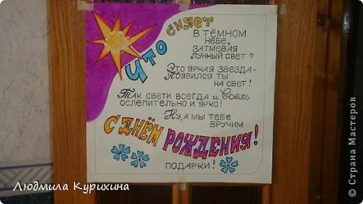 Прикольные плакаты с днем рождения своими руками фото