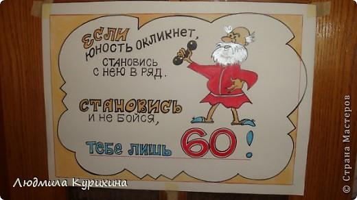 Плакат на 60 лет дедушке своими руками
