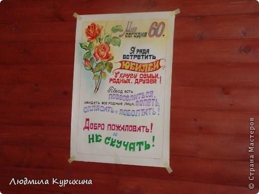Прикольные плакаты на 60 лет