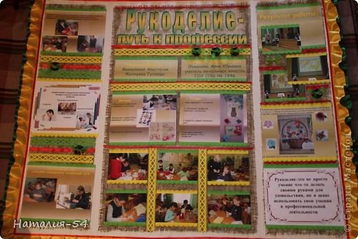 """УРА! УРА! В этом году моя доченька успешно защитила свой второй творческий проект по рукоделию!!!! Работы выполненные детьми в рамках проекта можно посмотреть здесь: http://stranamasterov.ru/node/141881     В требованиях к защите проекта на """"Ярмарке идей на Юго-Западе"""" требуется наличие постера. И вот он какой у нас в этом году получился. фото 2"""