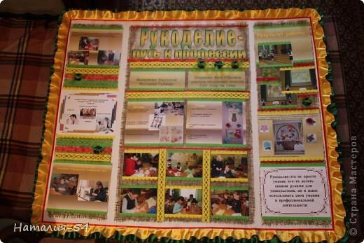 """УРА! УРА! В этом году моя доченька успешно защитила свой второй творческий проект по рукоделию!!!! Работы выполненные детьми в рамках проекта можно посмотреть здесь: http://stranamasterov.ru/node/141881     В требованиях к защите проекта на """"Ярмарке идей на Юго-Западе"""" требуется наличие постера. И вот он какой у нас в этом году получился. фото 1"""