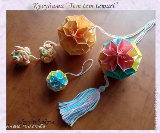 """Кусудама """"Tem tem temari"""" МК модуля для этой кусудамы - http://stranamasterov.ru/node/88035. Оранжевая - окружность состоит из четырех цветочков по три модуля в каждом, а сверху и снизу цветочек из пяти модулей. Квадратики из блоков для записей 9х9 см. фото 1"""