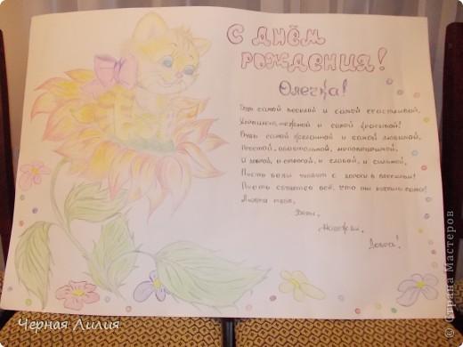 Вот такой открыткой поздравили подругу с Днем Рождения )))  Качество фото не очень, в реальности плакат был намного ярче.