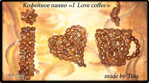 Подарок для  любимой мамы....она обожает кофе...это панно украшает стену на кухне:)