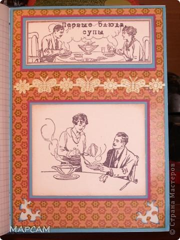"""Доброго всем времени суток!!! Здравствуйте, мои дорогие!!! Наконец-то я доделала свою вторую книгу для записи кулинарных рецептов (первую благополучно подарила Анюткиной крестной). Эту мне заказали на работе, надеюсь заказчице понравится. Гуляя по Интернету, набрела на замечательный сайт (ссылочку я на него вам уже давала, но повторюсь еще http://digitaltuesday.blogspot.com/search/label/women). Нашла на нем картинки, посвященные кулинарной тематике и решила сделать книгу в """"винтажном"""" стиле. Итак, это обложка. Использовала скрап-бумагу,  тесьма, кружева, стразики и дырокольные штучки.  фото 6"""