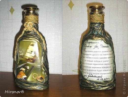 Бутылочки подарочные))) фото 9