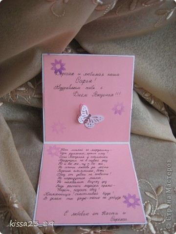 Сделала открыточку для маленькой девочки Софьи. Отрисовку распечатала на принтере и раскрасила акварельными карандашами. фото 4