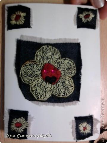 Эту открытку я подарила своей бабушке Свете ещё на прошлое День Рождения, конечно, подарок небольшой(не грандиозный), но она живёт в другой стране, поэтому посылать посылку дороговато, а сюрприз очень хотелось сделать, вот я и послала письмом. Цветочки нарисовала на джинсовой ткани и вышила, по кроям убрала лишние нитки, чтобы придать вид неряшливости. фото 1