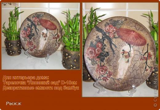 Тарелочка и подставк под бамбук для интерьера в японском стиле