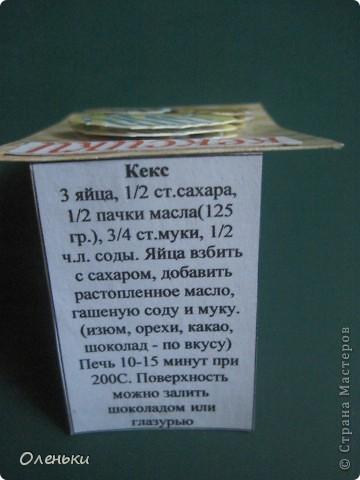 """Серия АТС """"Кексики"""" Серия из 6 карточек. Карточки самостоятельно стоят, они с небольшим секретиком....  фото 3"""