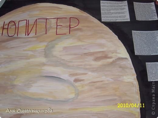"""Эту стенгазету мы сделали для конкурса по физике на тему :""""Космос"""".Сдесь есть различные факты про Юпитер."""