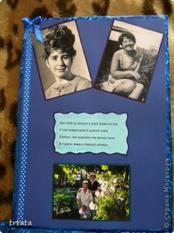 Эту коробочку мы все создали для нашей мамочки на юбилей!!!!! Коробка - раскладушка!!! фото 4