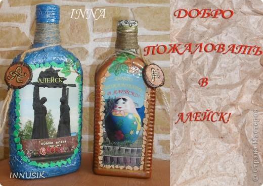 """Возникла идея сделать памятные бутылочки для гостей и жителей своего города. Работы назвала """"Добро пожаловать в Алейск"""".  Вот что у меня получилось: фото 1"""