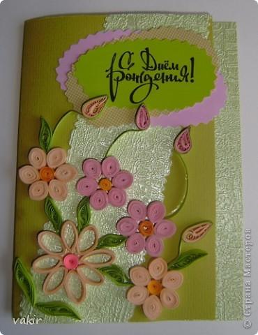Сегодня эта открыточка была подарена имениннице. фото 1