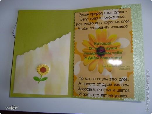 Сегодня эта открыточка была подарена имениннице. фото 3