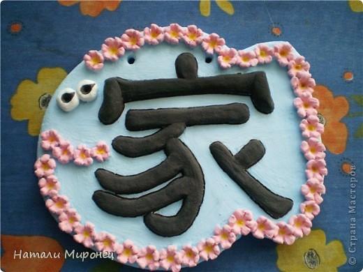 """Китайский иероглиф на этой рыбёшке означает """"семья"""". Будет символом нашей семьи"""