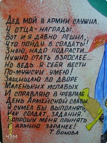 Молодого солдата рисовала Симченко Софья, 4 класс. фото 2