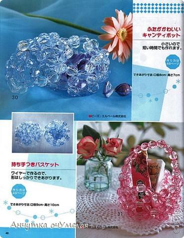 Это шкатулочка из больших бусин.Плела по схеме из какого-то японского или китайского журнала.К сожалению,ни название,ни автора не могу указать,т.к. там только иероглифы. фото 7