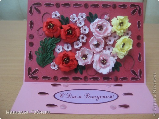 Подарочная открытка на день рождения. Конструкция мольберт. Люблю такие цветы!Попробовала сделать немного по-разному.И новые полосочки для квиллинга - так нравятся!!! фото 9