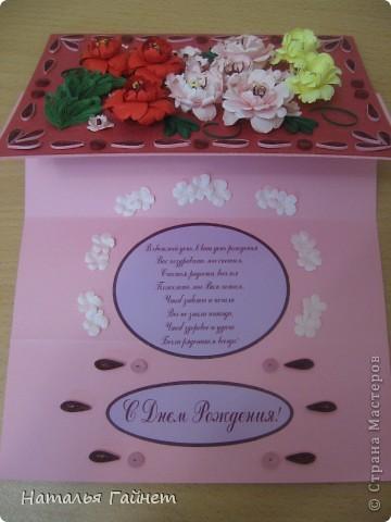 Подарочная открытка на день рождения. Конструкция мольберт. Люблю такие цветы!Попробовала сделать немного по-разному.И новые полосочки для квиллинга - так нравятся!!! фото 11