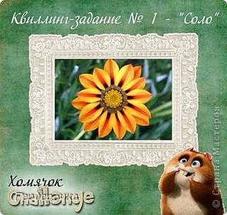 Цветок выполнен для участия в конкурсе   фото 6