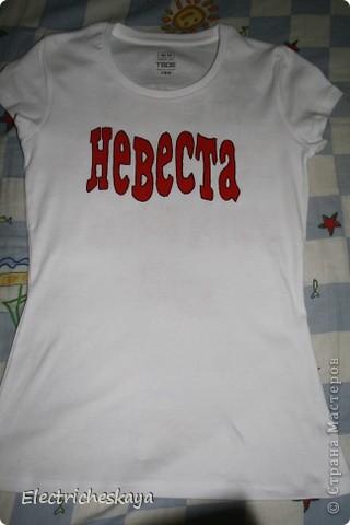 """Решила, что невеста должна  выделяться и придумала сделать футболку. Но так, как говориться, """"хорошая мысля приходит опосля"""".  фото 1"""