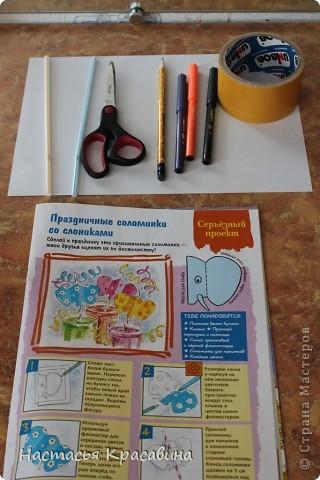 Здравствуйте! Я хочу научить вас делать к празднику эти оригинальные соломинки. фото 2