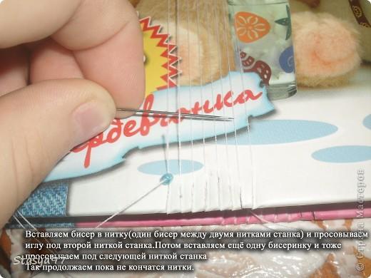 Как сплести фенечку из бисера своими руками? как сделать станок для этих фенечек, если его нет? фото 7