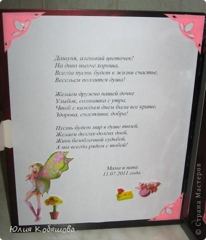 У нашей Дашеньки День рождения, сделала для нее такую открытку из коробки от конфет. фото 8