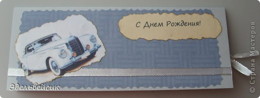 Сделала новые открыточки. Женская и мужской конвертик для денег. фото 2