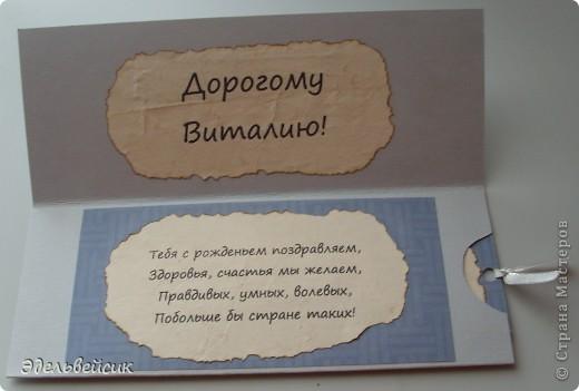 Сделала новые открыточки. Женская и мужской конвертик для денег. фото 3