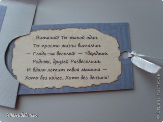 Сделала новые открыточки. Женская и мужской конвертик для денег. фото 5